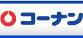 コーナン商事株式会社